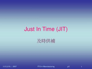Just In Time (JIT)
