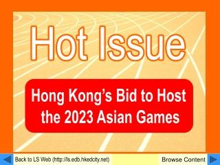 熱點事件 香港申辦 2023 年亞運