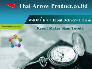 ลดเวลาในการ  Input Delivery Plan &  Result Maker Siam Toyota