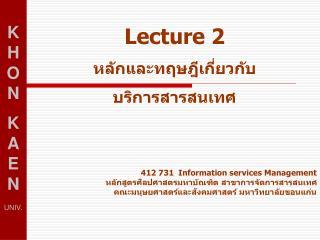 412 731   Information services Management  หลักสูตรศิลปศาสตรมหาบัณฑิต สาขาการจัดการสารสนเทศ คณะมนุษยศาสตร์และสังคมศาสตร์