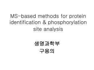 MS-based methods for protein identification & phosphorylation site analysis