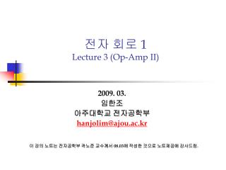 전자 회로  1 Lecture 3 (Op-Amp II)