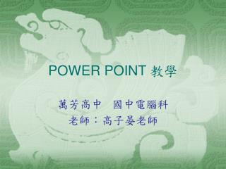 POWER POINT  教學