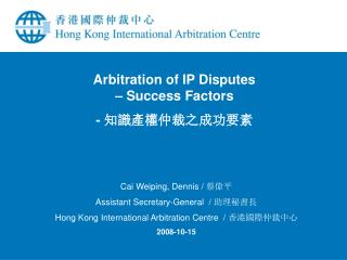 Arbitration of IP Disputes    Success Factors -