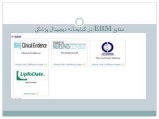 منابع EBM در كتابخانه ديجيتال پزشكي