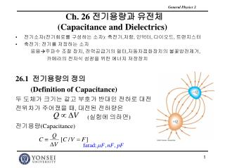 Ch. 26  전기용량과 유전체 (Capacitance and Dielectrics)