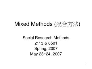 Mixed Methods ( 混合方法 )