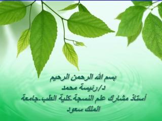 بسم الله الرحمن الرحيم د/ رئيسة محمد أستاذ مشارك علم النسجة-كلية الطب-جامعة الملك سعود