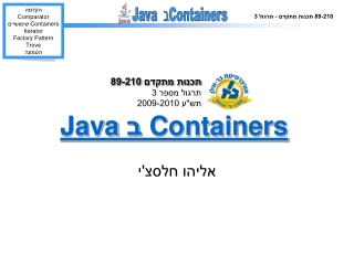 Containers  ב  Java