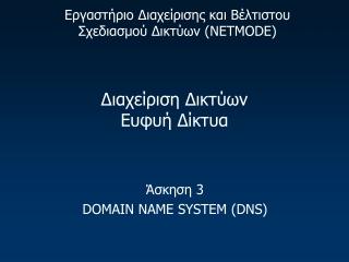 Διαχείριση Δικτύων  Ευφυή Δίκτυα
