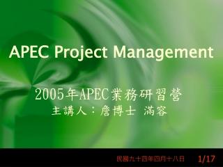 APEC Project Management