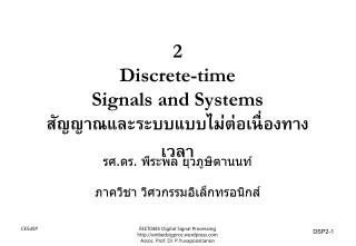 2 Discrete-time  Signals and Systems   สัญญาณและระบบแบบไม่ต่อเนื่องทางเวลา