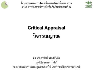 Critical Appraisal วิจารณญาณ