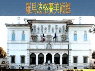 羅馬波格賽美術館