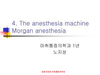 4. The anesthesia machine Morgan anesthesia