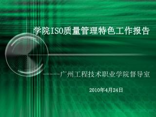学院 ISO 质量管理 特色工作报告
