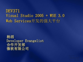 DEV371 Visual Studio 2005 + WSE 3.0 Web Services 开发的强大平台