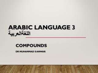 Arabic Language 3 ﺍ ﻟﻟﻐﺔﺍﻟﻌﺮﺑﯾﺔ