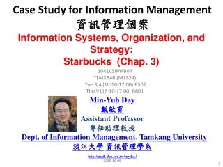 Case Study for Information Management  資訊管理個案
