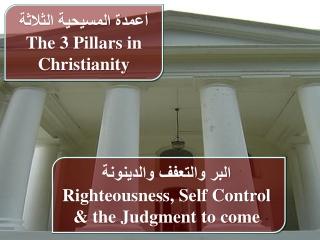 البر والتعفف والدينونة Righteousness, Self Control & the Judgment to come