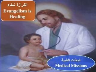 البعثات الطبية Medical Missions