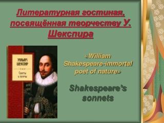 Литературная гостиная, посвящённая творчеству  У. Шекспира