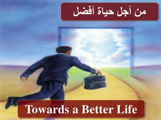 من أجل حياة أفضل