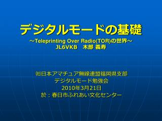 ?????????? ? Teleprinting Over Radio(TOR) ???? JL6VKB ??? ??