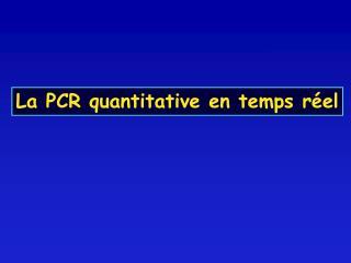 La PCR quantitative en temps réel