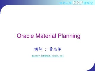 Oracle Material Planning