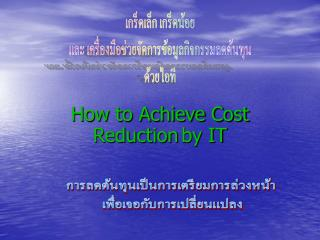 How to Achieve Cost Reduction by IT