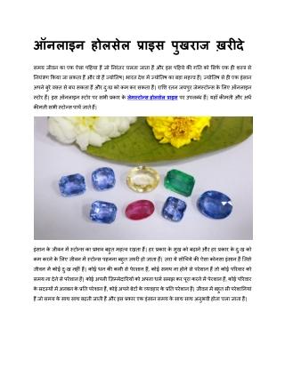 Buy Yellow Sapphire (Pukhraj) @ Best Wholesale Price