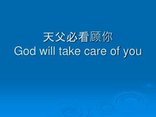 天父必看顾你 God will take care of you