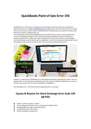 QuickBooks POS Error 193