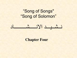 """Song of Songs""  ""Song of Solomon"""