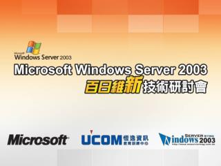 Microsoft Windows  SharePoint Service 建置與 應用