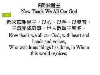 8齊來謝主 Now Thank We All Our God