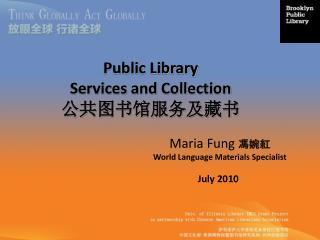 Public Library Services and Collection 公共图书馆服务及藏书