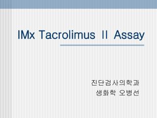 IMx Tacrolimus Ⅱ Assay