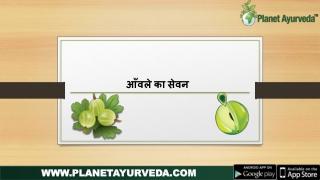 Health Benefits of Eating Amla - Indian Gooseberry