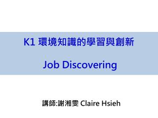 K1  環境知識的學習與創新  Job Discovering