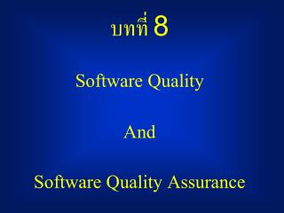 บทที่ 8 Software Quality  And Software Quality Assurance